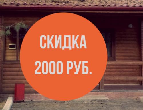 Скидка 2000 руб. на коттеджи