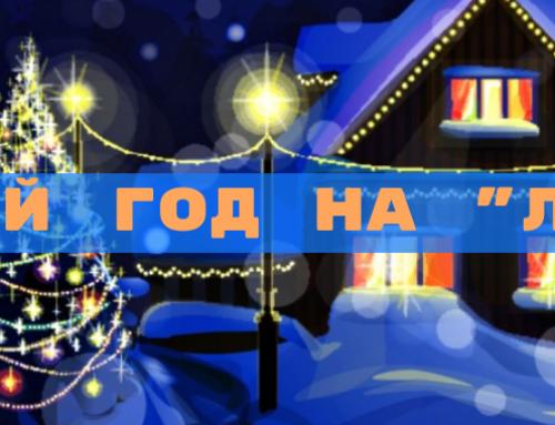 «Новый год в кругу друзей!»