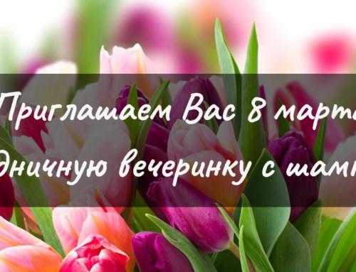 8 марта на базе отдыха «Лада»