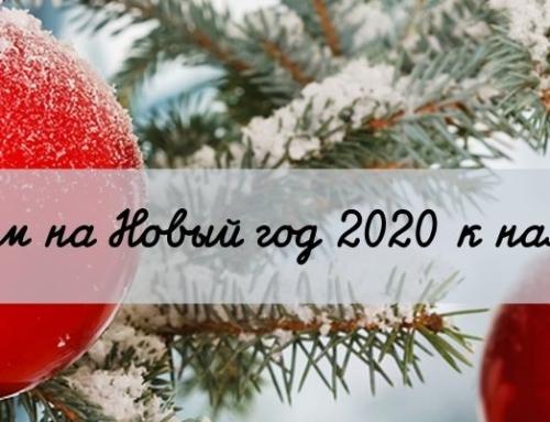 Новый год 2020 на Ладе!