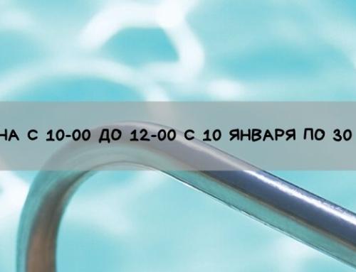 Бесплатный бассейн для всех!