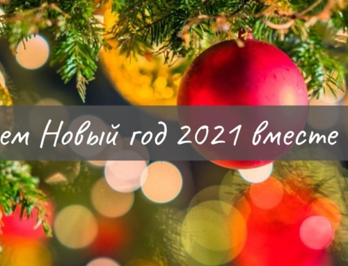 Новый 2021 год на Ладе