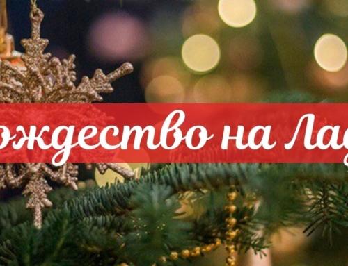Приглашаем на Рождество 2021